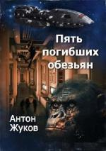 Аудиокнига Пять погибших обезьян