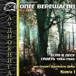 """Аудиокнига """"Если в лесу сидеть тихо-тихо"""""""