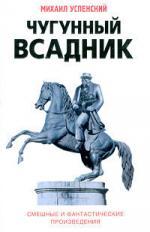 Аудиокнига Рассказы и повести из сборника «Чугунный всадник»
