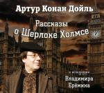 Аудиокнига Рассказы о Шерлоке Холмсе