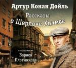 Аудиокнига Рассказы о Шерлоке Холмсе [Борис Плотников]