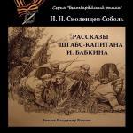 Аудиокнига Рассказы штабс-капитана Бабкина