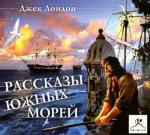 Аудиокнига Рассказы южных морей