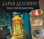 Аудиокнига Расследования Марии Каравай. Книга 5. Тени старой квартиры