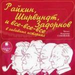 Аудиокнига Райкин, Ширвиндт, Задорнов и все-все-все в забавных историях