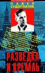 Аудиокнига Разведка и Кремль. Записки нежелательного свидетеля