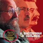 Аудиокнига Реакция Вассермана и Латыпова на мифы, легенды и другие шутки истории