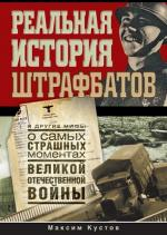 Аудиокнига Реальная история штрафбатов и другие мифы о самых страшных моментах Великой Отечественной войны
