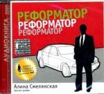 Аудиокнига Реформатор