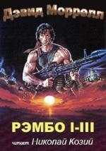 Аудиокнига Рэмбо. Книги 1-3