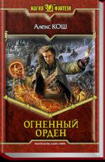 Аудиокнига Ремесло. Книга 3. Огненный Орден