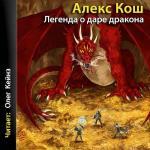 Аудиокнига Ремесло. Книга 5. Легенда о даре дракона