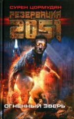 Аудиокнига Резервация 2051. Огненный зверь
