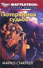 Аудиокнига Род Керенского. Книга 1. Потерянная судьба