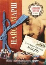 Аудиокнига Родерик Аллейн. Книга 12. Заклятие древних маори