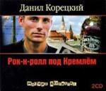 Рок-н-ролл под Кремлем. Книга 1