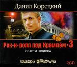 Аудиокнига Рок-н-ролл под Кремлем 3. Спасти шпиона
