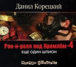 Аудиокнига Рок-н-ролл под Кремлём 4  Еще один шпион