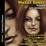 Аудиокнига Роман для женщин