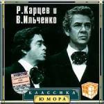 Аудиокнига Роман Карцев и Виктор Ильченко. Сборник миниатюр