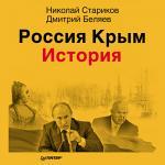 Аудиокнига Россия. Крым. История