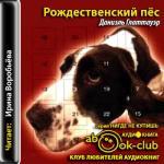 Аудиокнига Рождественский пёс