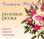 Аудиокнига Розовые розы