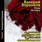 Аудиокнига Розы на снегу