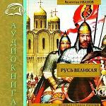 Аудиокнига Русь Великая