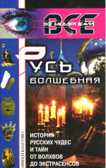 Аудиокнига Русь Волшебная