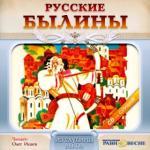Аудиокнига Русские былины