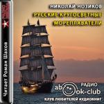 Аудиокнига Русские кругосветные мореплаватели