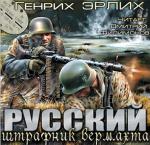 Аудиокнига Русский штрафник Вермахта