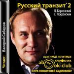 Аудиокнига Русский транзит. .Книга 2