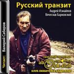 Аудиокнига Русский транзит. Книга 1