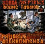 Аудиокнига Рядовые апокалипсиса