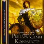 Аудиокнига Рыцарь Семи Королевств