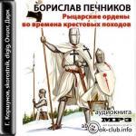 Аудиокнига Рыцарские ордены во времена крестовых походов