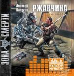 Аудиокнига Ржавчина