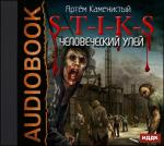 Аудиокнига S-T-I-K-S. Человеческий улей
