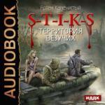 Аудиокнига S-T-I-K-S. Книга 3. Территория везучих