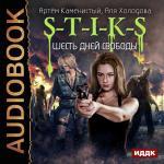 Аудиокнига S-T-I-K-S. Приключения Элли. Книга 2. Шесть дней свободы