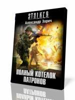 Аудиокнига S.T.A.L.K.E.R. Полный казан патронов