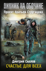 Аудиокнига S.T.A.L.K.E.R. / Снайпер. Книга 11. Пикник на обочине. Счастье для всех