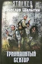 Аудиокнига S.T.A.L.K.E.R. Тринадцатый сектор