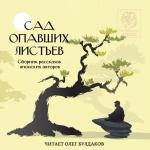 Аудиокнига Сад опавших листьев
