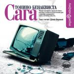Аудиокнига Сага