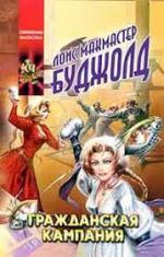 Аудиокнига Сага о Форкосиганах. Книга 12. Гражданская кампания
