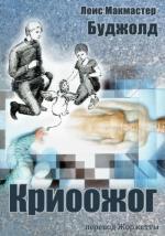 Аудиокнига Сага о Форкосиганах. Книга 15. Криоожог
