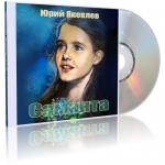 Аудиокнига Саманта